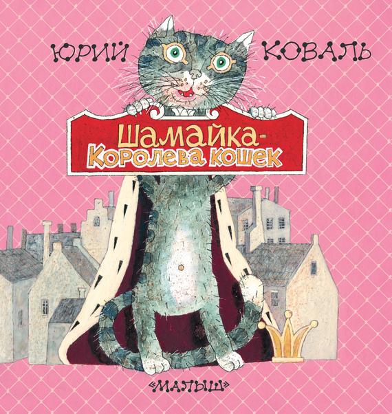 Юрий Коваль Шамайка – королева кошек