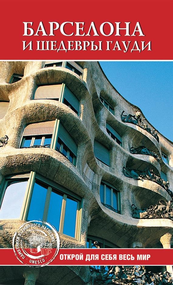 Отсутствует Барселона и шедевры Гауди топчий и гауди великие архитекторы т 2
