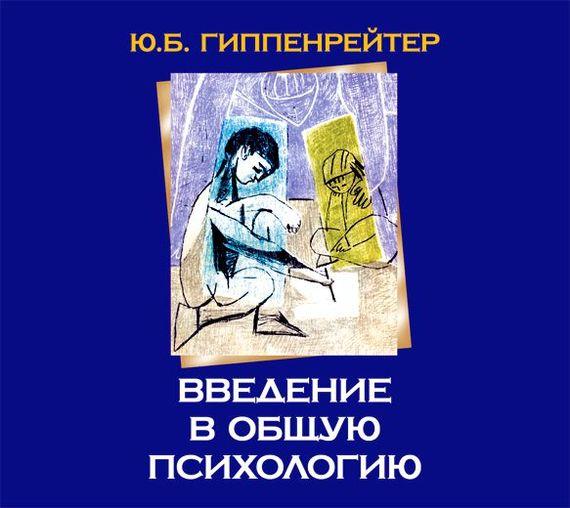 Юлия Гиппенрейтер Введение в общую психологию введение в общую психологию cdmp3