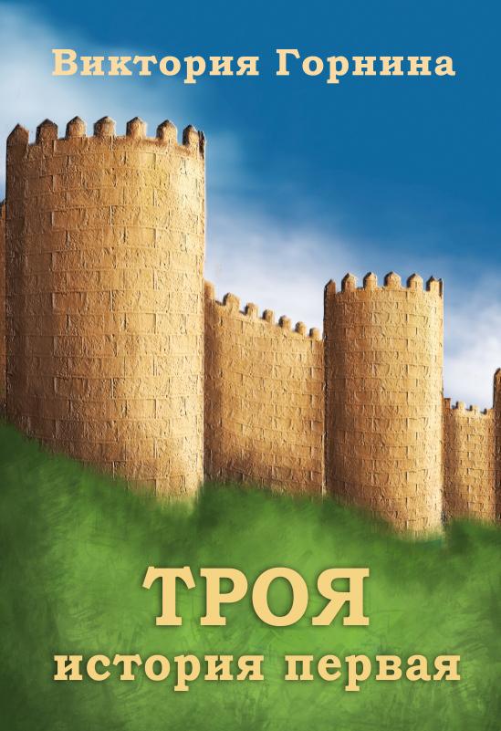Троя. История первая. Первый поход греков против Трои