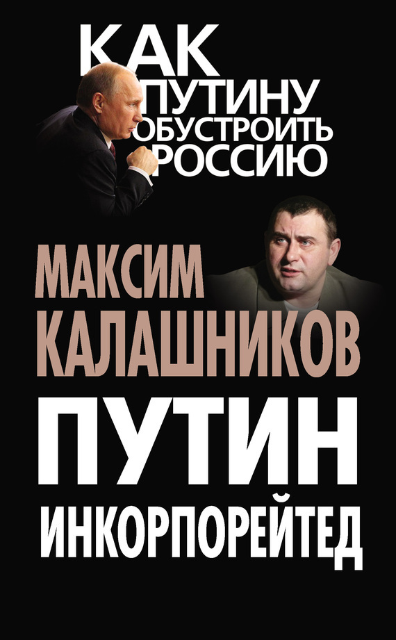 Путин Инкорпорейтед - Максим Калашников