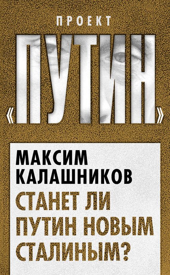 Максим Калашников Станет ли Путин новым Сталиным? купить автомат калашников боевой цена