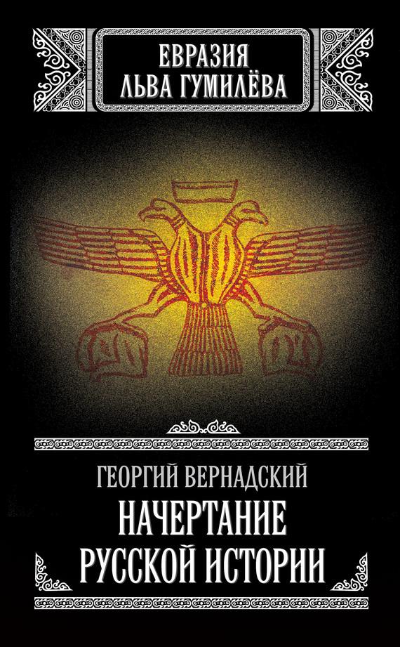 Георгий Вернадский Начертание русской истории крот истории