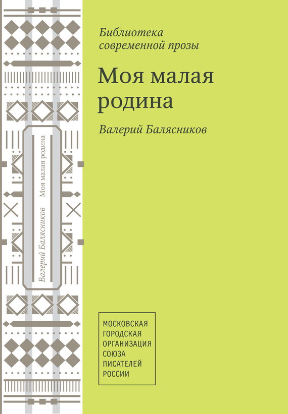 Валерий Балясников Моя малая родина (сборник) владимир конарев малая родина книга стихов