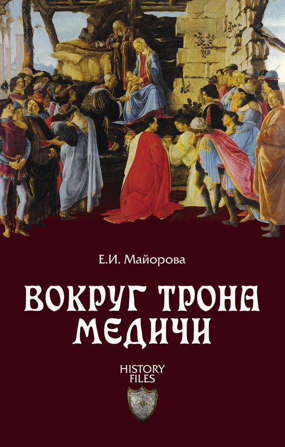 Елена Майорова Вокруг трона Медичи салатник медичи