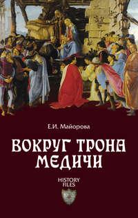 Майорова, Елена  - Вокруг трона Медичи