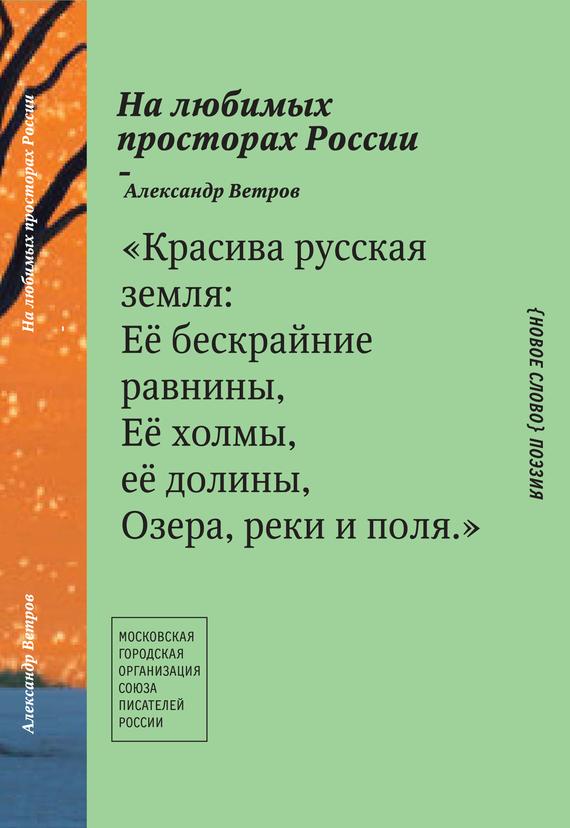 Александр Ветров На любимых просторах России (сборник)