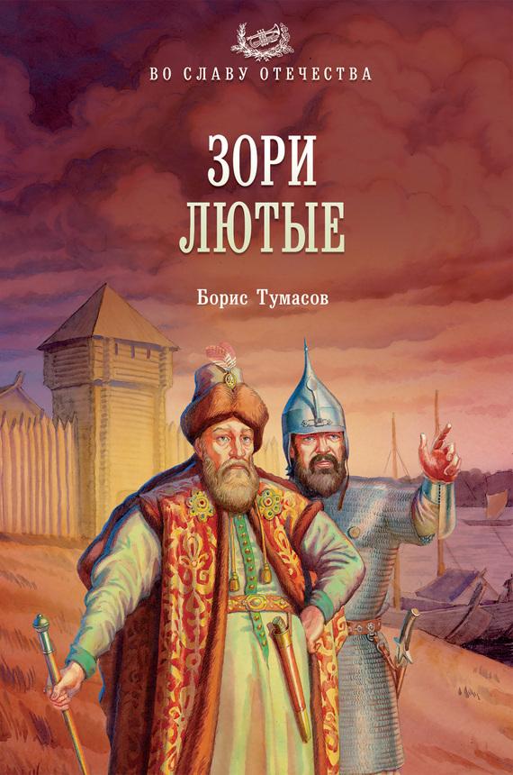 Борис Тумасов Зори лютые приточная вентиляция купить в рязани