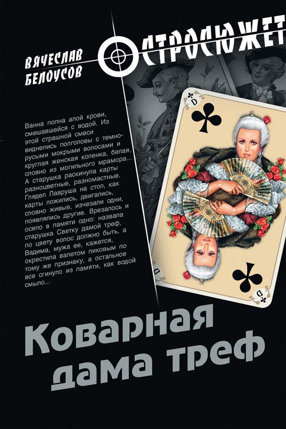 Вячеслав Белоусов Коварная дама треф как продать квартиру в городе грозном