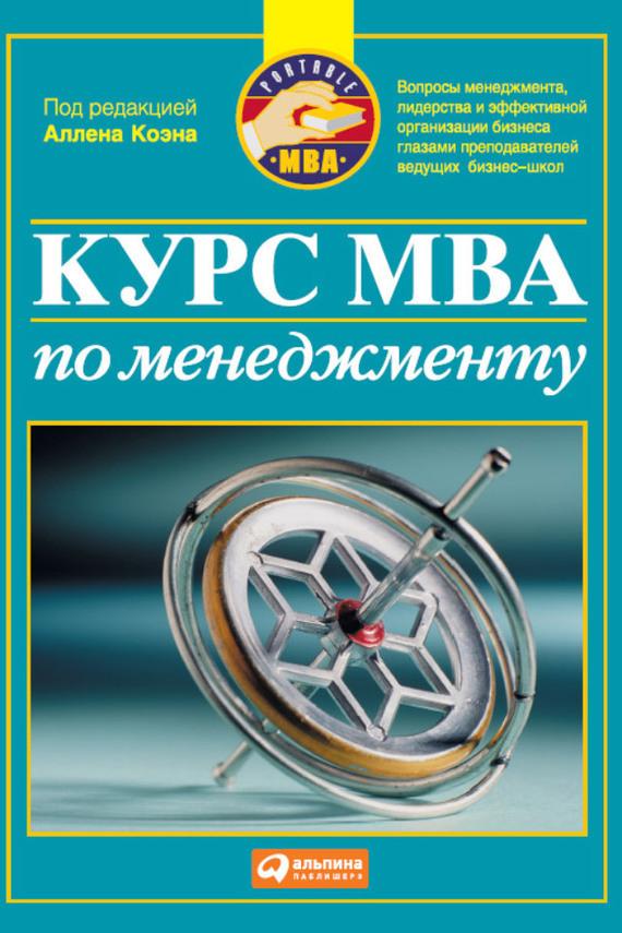 Коллектив авторов Курс MBA по менеджменту коллектив авторов безопасность карточного бизнеса бизнес энциклопедия