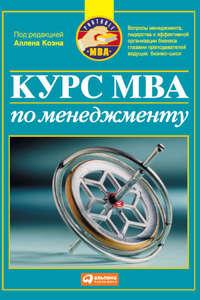 авторов, Коллектив  - Курс MBA по менеджменту