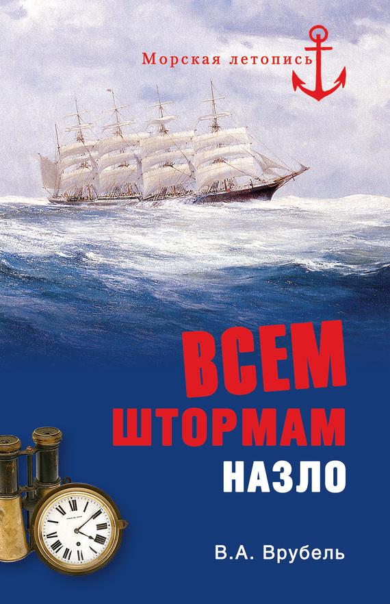 В. А. Врубель Всем штормам назло василий сахаров вице адмирал