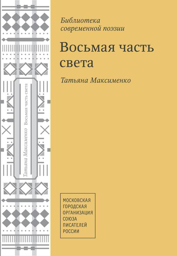 Татьяна Максименко Восьмая часть света (сборник)