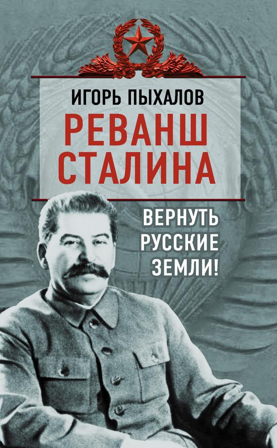 Игорь Пыхалов Реванш Сталина. Вернуть русские земли! хозяин уральской тайг