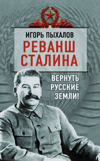 Пыхалов, Игорь  - Реванш Сталина. Вернуть русские земли!