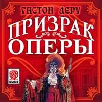 Леру, Гастон  - Призрак оперы