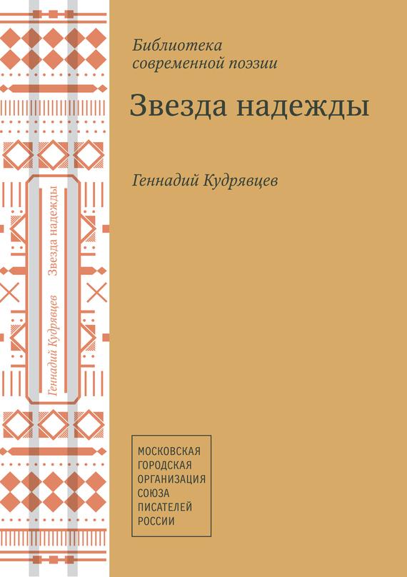 Звезда надежды (сборник) - Геннадий Кудрявцев