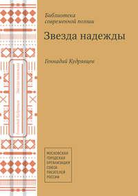 Кудрявцев, Геннадий  - Звезда надежды (сборник)