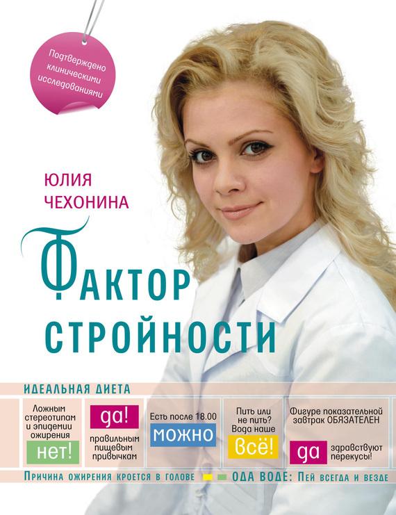 Фактор стройности. Идеальная диета - Юлия Чехонина