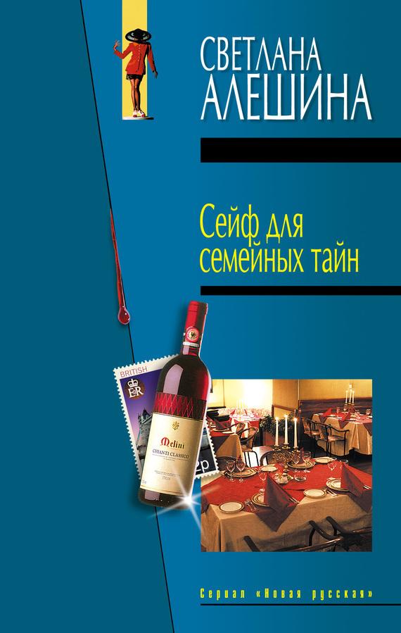 Светлана Алешина Сейф для семейных тайн (сборник) светлана алешина срочно в номер сборник