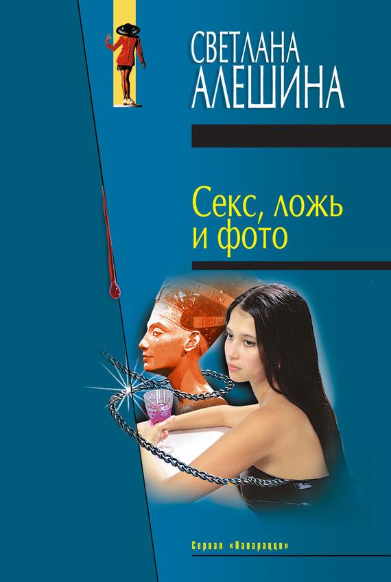 Светлана Алешина Секс, ложь и фото (сборник)