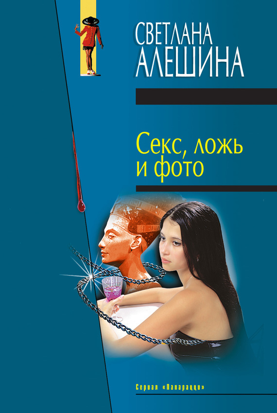 Светлана Алешина Секс, ложь и фото (сборник) светлана алешина подарок от нечистого сердца сборник