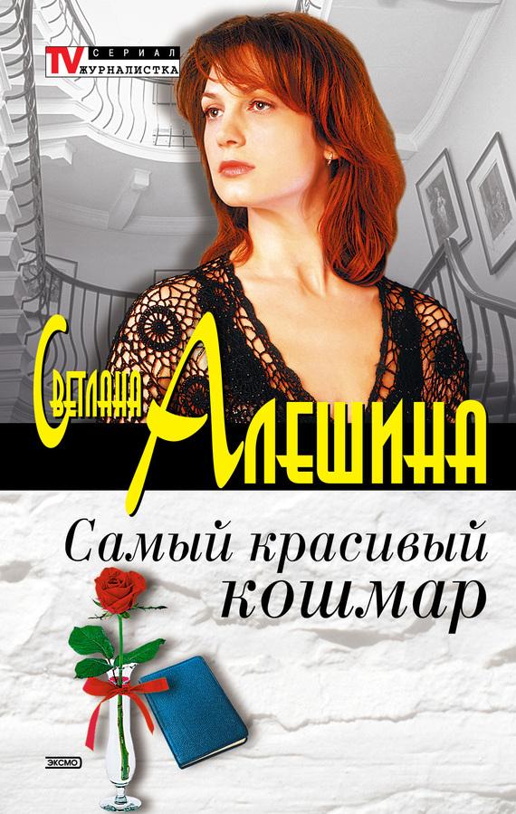 Светлана Алешина Самый красивый кошмар (сборник)