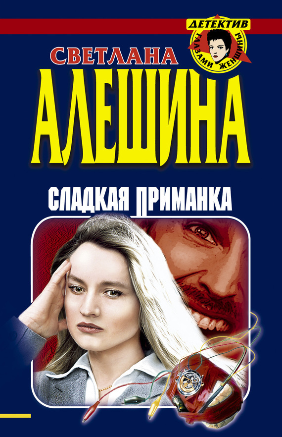 Светлана Алешина Сладкая приманка (сборник) светлана алешина мимо кассы сборник