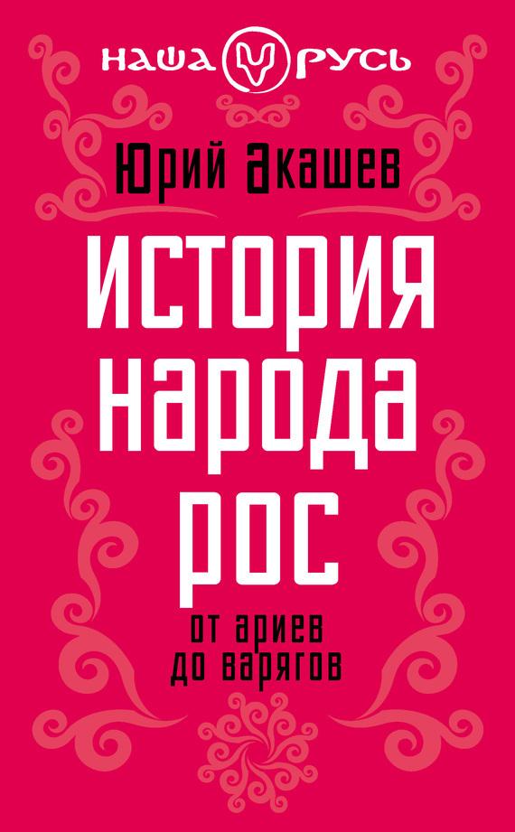 История народа Рос. От ариев до варягов - Юрий Акашев