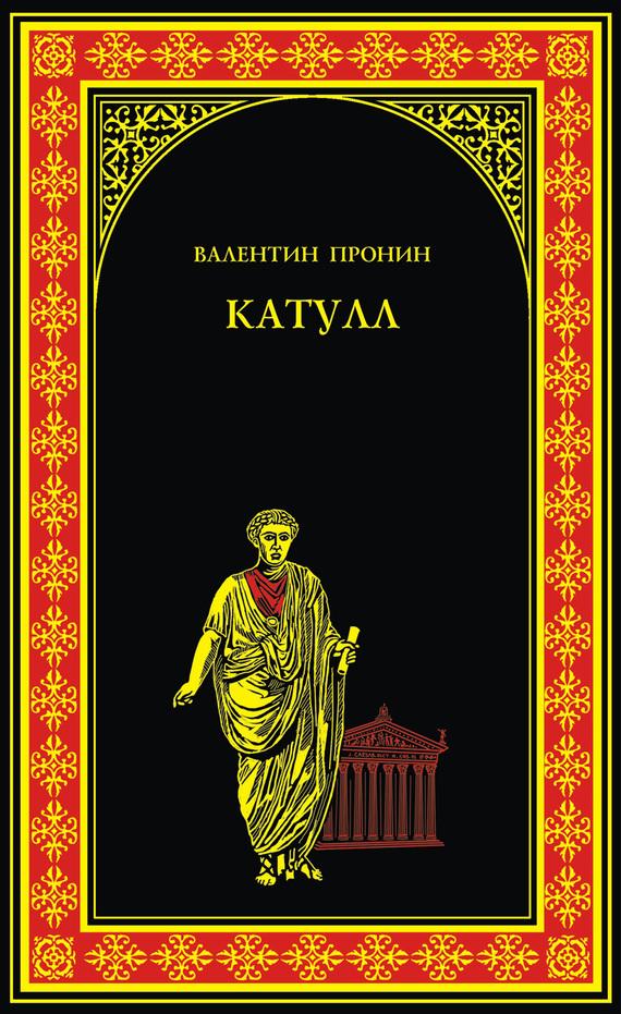 Катулл ( Валентин Пронин  )