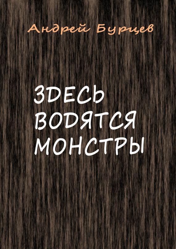 Здесь водятся монстры - Андрей Бурцев