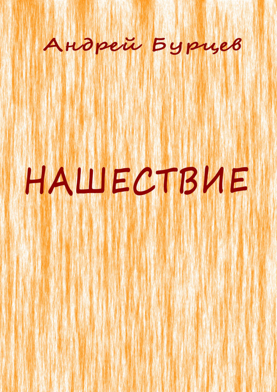 Нашествие - Андрей Бурцев
