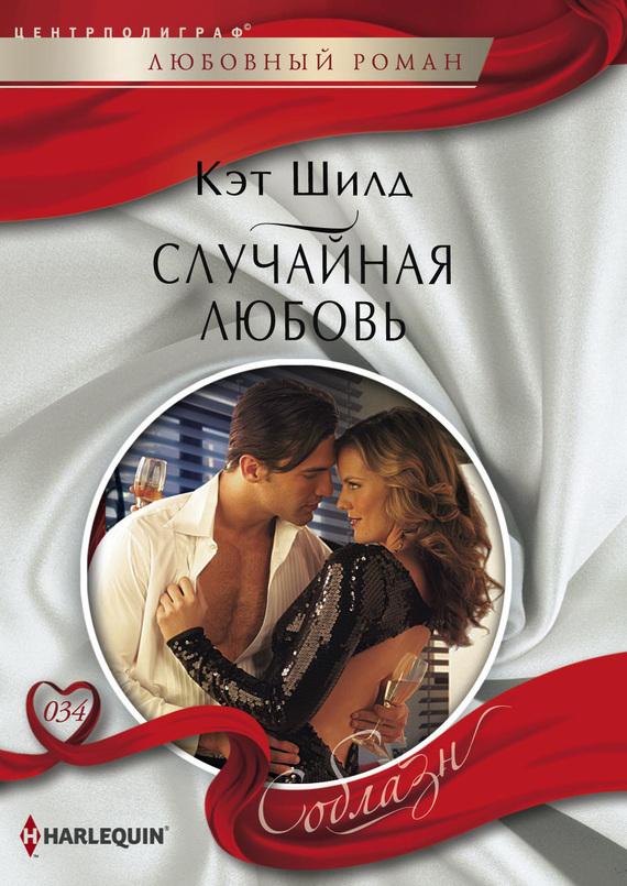 Кэт Шилд Случайная любовь