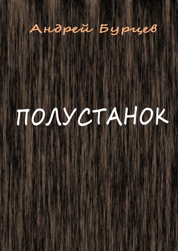 Андрей Бурцев Полустанок буранный полустанок плаха