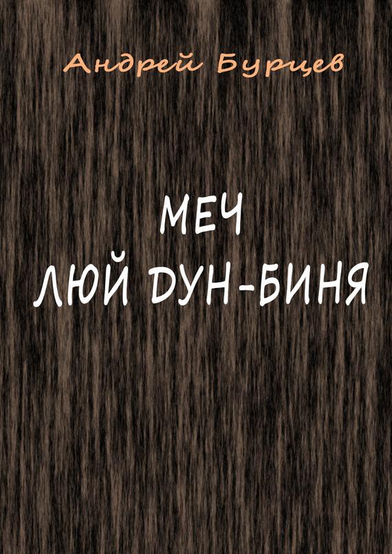 Меч Люй Дун-биня - Андрей Бурцев