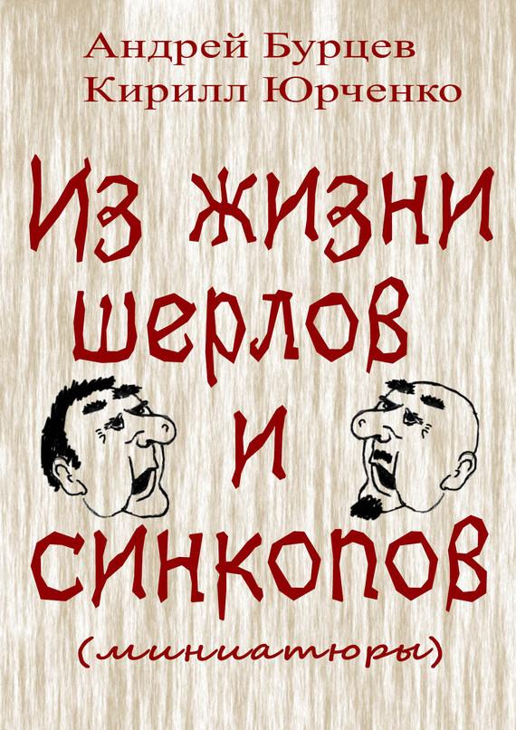 Из жизни шерлов и синкопов (миниатюры) - Андрей Бурцев