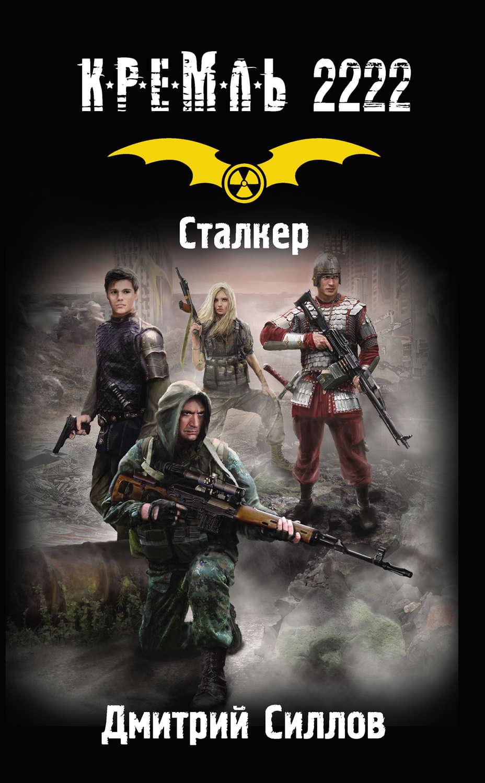 Книга кремль 2222 северо запад скачать бесплатно