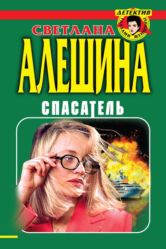 Светлана Алешина Спасатель (сборник)