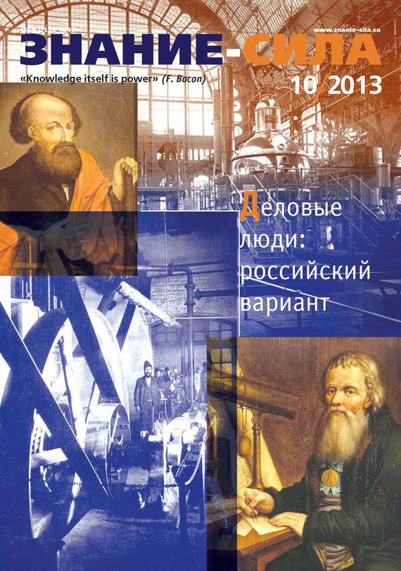 Отсутствует Журнал «Знание – сила» №10/2013 журнал знание сила 12 2017