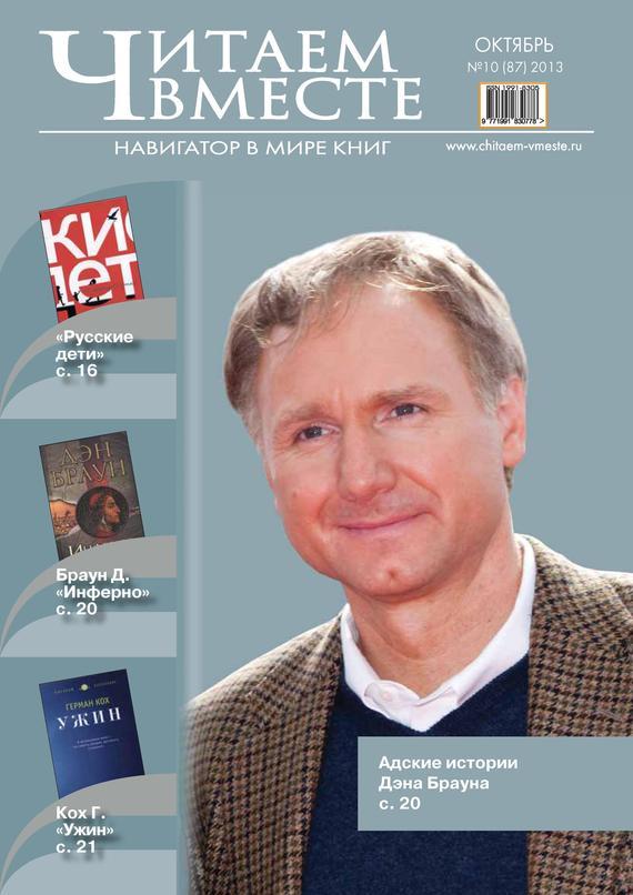 Отсутствует Читаем вместе. Навигатор в мире книг №10 (87) 2013 отсутствует читаем вместе навигатор в мире книг 04 81 2013