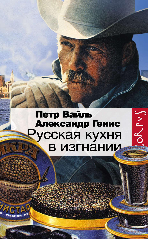 Скачать книгу русская кухня в изгнании