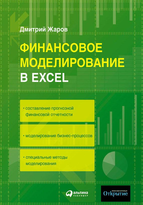Скачать Финансовое моделирование в Excel бесплатно Дмитрий Жаров