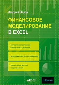 Жаров, Дмитрий  - Финансовое моделирование в Excel