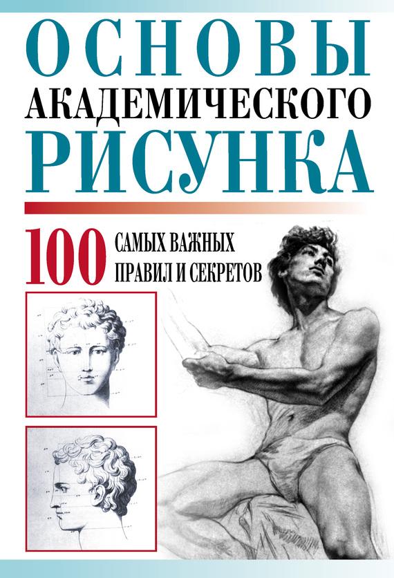 Отсутствует Основы академического рисунка. 100 самых важных правил и секретов