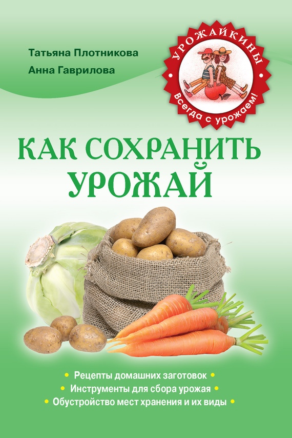 Татьяна Плотникова Как сохранить урожай садовый инвентарь и техника
