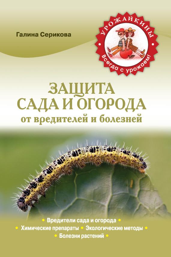 Защита сада и огорода от вредителей и болезней - Галина Серикова