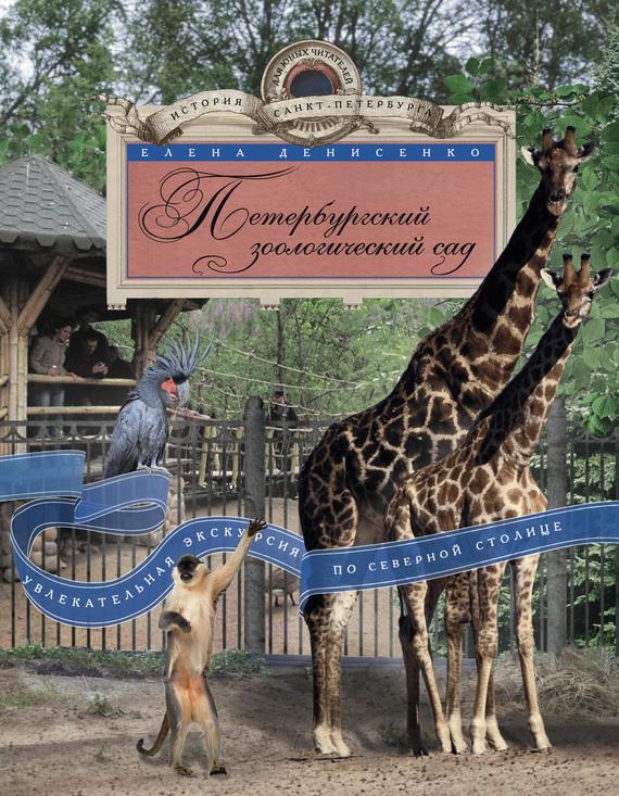 Петербургский зоологический сад. Увлекательная экскурсия по Северной столице - Елена Денисенко