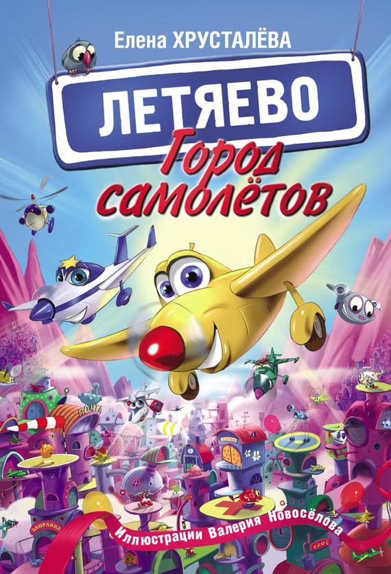 Елена Хрусталева Город самолётов – Летяево