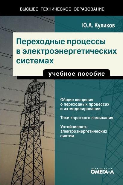 Переходные процессы в электроэнергетических системах - Юрий Куликов