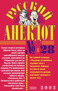 - Русский анекдот &#8470 28